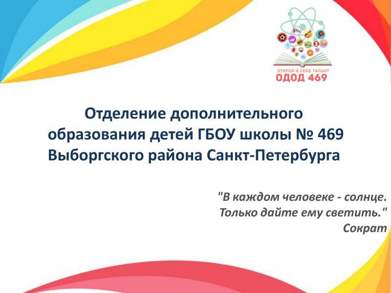 ОДОД 469 к един. инф. дню_0001