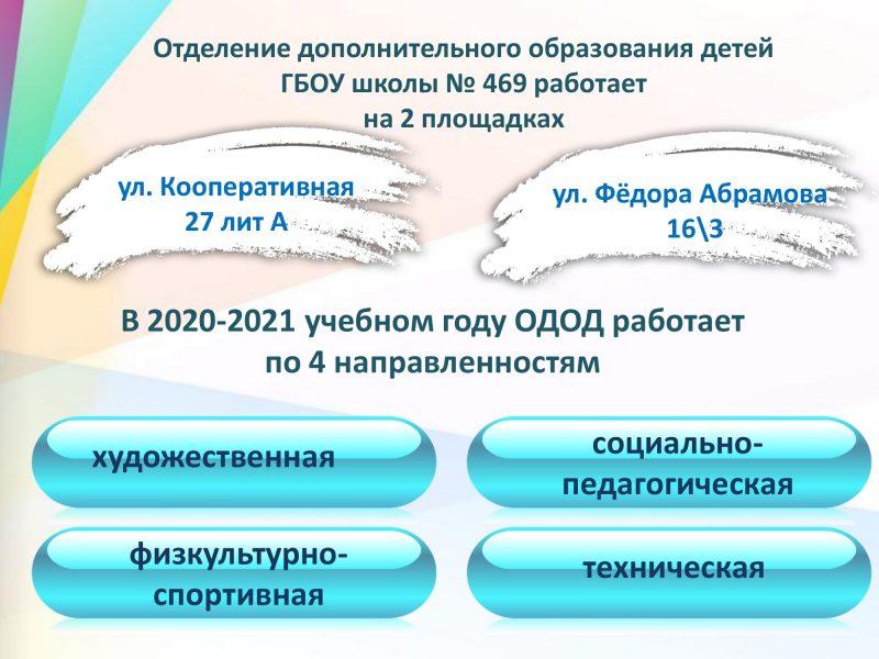 ОДОД 469 к един. инф. дню_0003