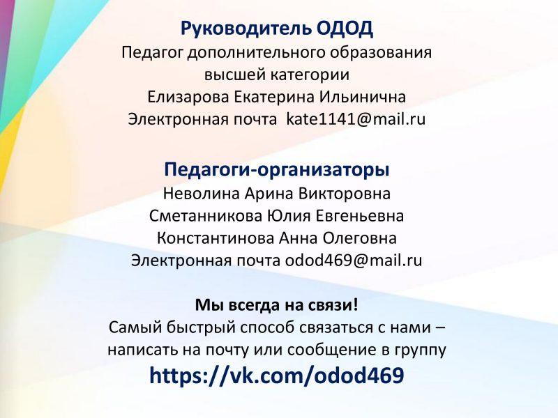 ОДОД 469 к един. инф. дню_0013
